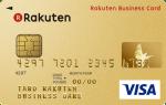 楽天の法人カード!楽天ビジネスカードのメリット・デメリットまとめ