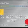 リクルートカード(MasterCard)