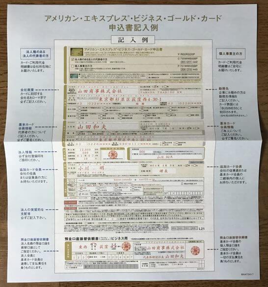 アメックス・ビジネス・ゴールドの申込書記入例