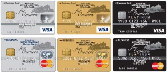 三井住友ビジネスカード for Owners(VISAとMastercard)