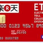 楽天カードはETCもお得!メリット・年会費を無料にする方法まとめ