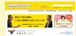 糸井重里のほぼ日(ほぼ日刊イトイ新聞)が上場へ!IPOに備えよう!