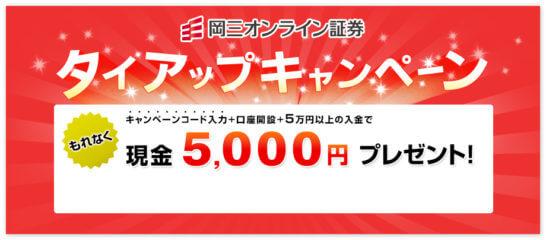 岡三オンライン株365のタイアップキャンペーン