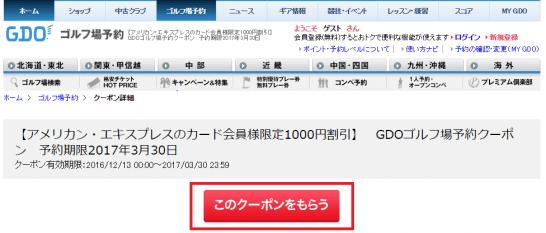 アメックスのGDOゴルフ場予約1,000円OFFキャンペーン申込画面