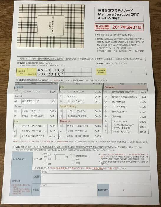 三井住友プラチナカードのメンバーズセレクション2017の申込用紙