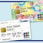 紀陽銀行のデビットカード!紀陽JCBデビットカードのメリット・デメリット・使い方まとめ