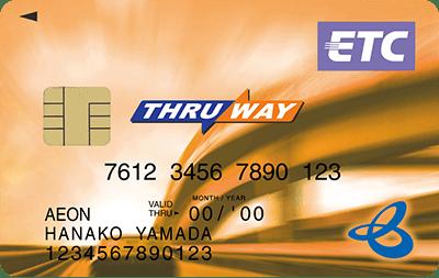 イオンTHRU WAYカードのETCカード