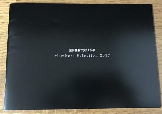 三井住友プラチナカードのメンバーズセレクション2017の冊子