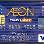 阪神高速のクレジットカード!イオンTHRU WAYカード(WAON一体型)まとめ
