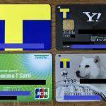 Tポイントカードの種類・作り方・発行方法まとめ!
