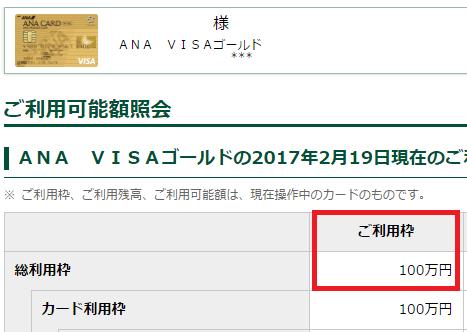 ANA VISAワイドゴールドカードの利用限度額
