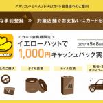 アメックスがイエローハットでの支払いで1,000円キャッシュバック・キャンペーン!