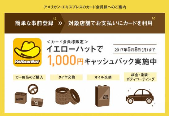アメックスのイエローハットで1,000円キャッシュバックキャンペーン