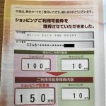 オリコカードは一般カードでも利用限度額が150万円になる!最高は300万とパワフル