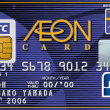イオンETCカード