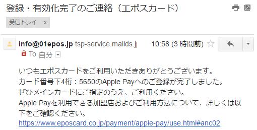 エポスカードのApple Pay登録完了メール