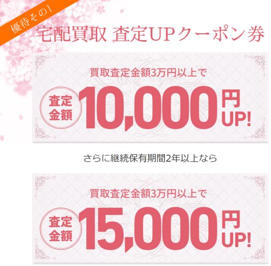 リネットジャパングループの株主優待(宅配買取 査定UPクーポン券)
