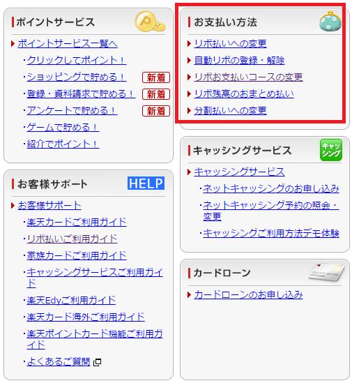 楽天e-NAVIのお支払い方法へのリンク画面