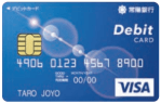 常陽銀行のVISAデビットカード!JOYO CARD Debitのメリット・デメリット・使い方まとめ