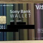 ソニー銀行のデビットカード!Sony Bank WALLETのメリット・デメリットまとめ
