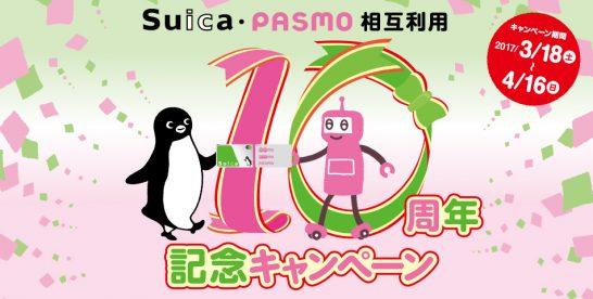 Suica・PASMO相互利用10周年記念キャンペーン