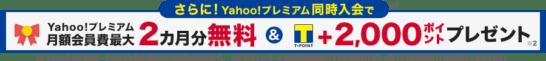 Yahoo!プレミアム同時入会で2,000ポイント