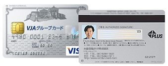 三井住友トラストカードの写真入りカード