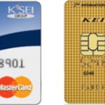 京成カード(オリコ)は京成電鉄でお得なクレジットカード!ゴールドカードもある!