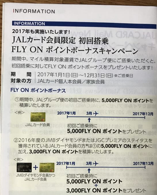 JALカード会員 初回搭乗FLY ON ポイントボーナスキャンペーン