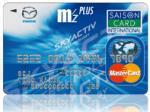 マツダのクレジットカード!マツダm'z PLUSカードセゾンを徹底解説