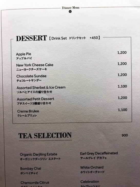 東京マリオットのレストランのデザートメニュー
