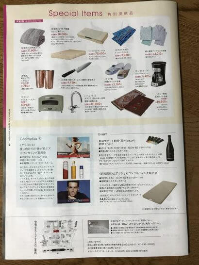 第66回ダイナースクラブ会員・ご家族 謝恩特選ご招待会 (1)