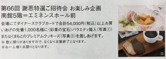 第66回ダイナースクラブ会員・ご家族 謝恩特選ご招待会 (3)