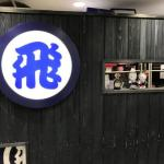手荷物宅配サービス(東京駅)は出張・旅行に便利!アメックス・ビジネス・ゴールドのユニークな特典