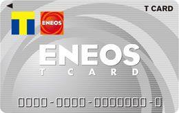 ENEOS Tカード