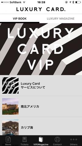ラグジュアリーカード公式アプリのLUXURY CARD VIP画面