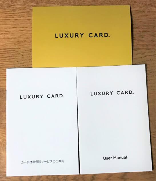 ラグジュアリーカード(ゴールドカード)の案内・カード付帯保険の案内・ユーザーマニュアル