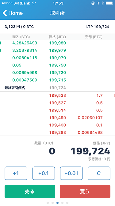bitFlyerウォレットのビットコイン取引所画面