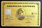 アメリカン・エキスプレス・ゴールド・カード(アメックス ゴールド)のメリット・デメリットまとめ
