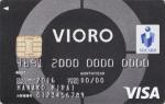 VIOROカード(ヴィオロカード)は福岡天神でお得なクレジットカード!