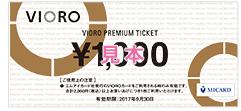 VIOROプレミアムチケット