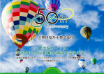 2017年は三井住友カード50周年!記念イベント・キャンペーンが続々と登場予定