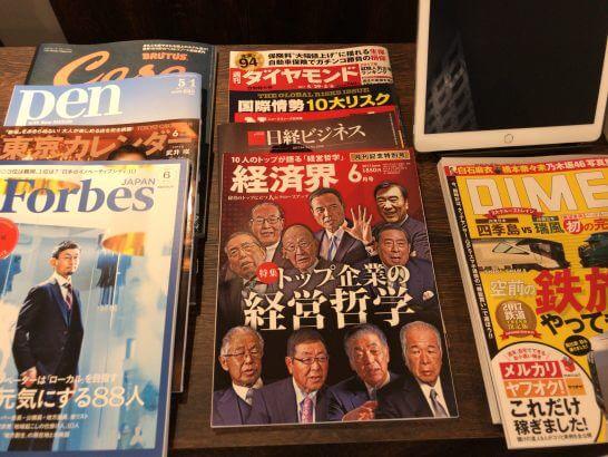 ミーティングスクエアの雑誌