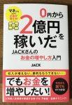 「0円から2億円を稼いだJACKさんのお金の増やし方入門」は投資と節約の二刀流を磨けるノウハウが満載!
