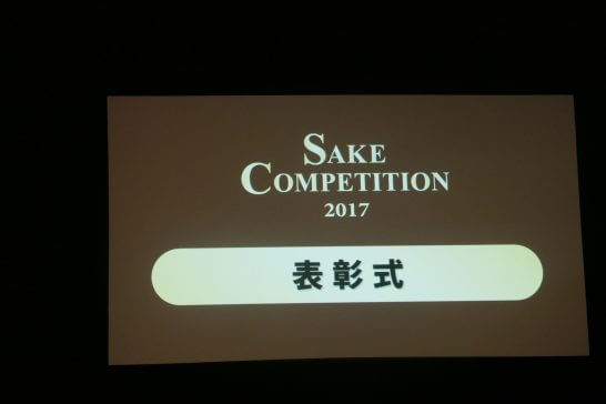 SAKE COMPETITION 2017の表彰式