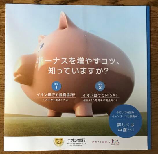イオン銀行の投資信託とNISAのパンフレット
