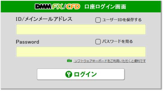 DMM FX ログイン画面