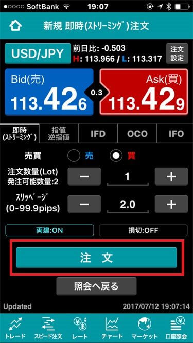 DMM FXのアプリ (注文画面)