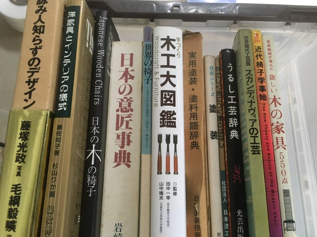 埼玉県で古本買取した工芸の本
