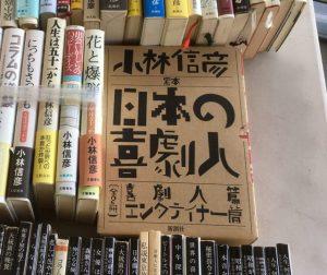 埼玉県狭山市で古本買取